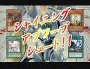 【遊戯王ADS】壊獣HERO「シャイニング・アブソーブ・シュート!!」