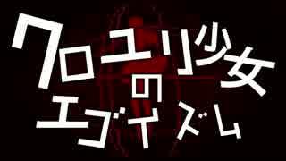 【ニコカラ】クロユリ少女のエゴイズム<onvocal>