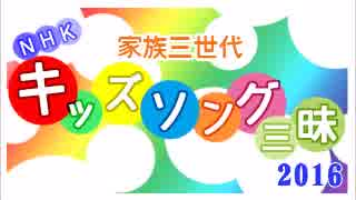 NHKキッズソング三昧 2016 キャラクター大集合