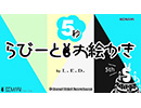 【BEMANI動画】5秒らびーとお絵かき by L.E.D.