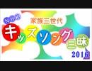 NHKキッズソング三昧 2016 ニャンちゅうワールド放送局