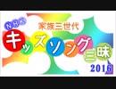 NHKキッズソング三昧 2016 スペシャルライブ 谷山浩子とか