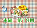 【第19回】のぞみとあやかのMog2 Kitchen [ゴーヤの肉詰め]