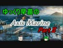 【WoWs】ゆっくり早苗のAxis Marine part02