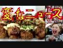 8個入り250円の激安たこ焼き/ヤバイ飾り/アメリカ大統領候補広告