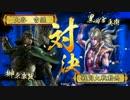 (*Φ∇Φ*)ノちょりっす!前回の続きw「正二C徳川騎馬単」vs?