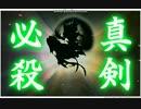 【刀剣乱舞】小夜左文字・極【真剣必殺】