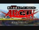東方遊戯王ARC-XⅣ(クロス・フォー) 第9.5話