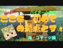 【Minecraft】拠点の作り方☆「ここを、初めての拠点とす!」海編 thumbnail