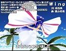 【ウナ_Sugar】Wing【カバー】 #音街ウナ