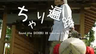 【ゆっくり】 ちゃり遍路 / 07話 土佐はゆっくり