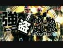 【PAYDAY2】 強盗はじめました part1  【実況】 thumbnail