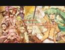 【9月21日発売】Vocalocreation feat.初音ミク【全曲クロスフェード】