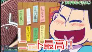 【おそ松さん偽実況】おそ松がプロアークスを目指す 特別編part10【PSO2】