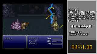 【RTA】 FF6 any% 00:31:32.33【52回全滅バグ】