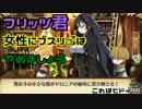 【VOICEROID実況】摩訶不思議!わっつはっぷん!?地下迷宮 Part5