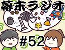 第58位:[会員専用]幕末ラジオ 第五十二回(買い損スペシャル)