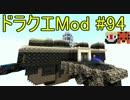 【Minecraft】ドラゴンクエスト サバンナの戦士たち #94【DQM4実況】