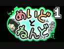【Minecraft】メイドさんと粘土工業MOD【ゆっくり実況】#1