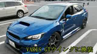 WRX STIと供に... part98 【VARIS GTウイングに換装】