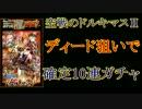 【実況】【黒猫】空戦のドルキマスⅡディート狙い確定10連ガチャ