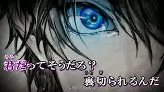 【ニコカラ】ウルフ<on vocal>