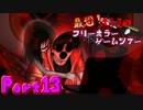 最恐!真夏のフリーホラーゲームツアー【実況】Part13