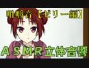 【立体音響ASMR】ひたすら食べる脱力系女子ver.1-5【音に合わせ動く】