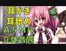 【立体音響ASMR】ニコ生するアイドル系女子ver.【耳かき・耳舐め】