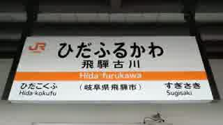 HIDARLET FURUKAWANE REMAKE 【飛騨古川駅】