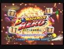 思い出の品『ボンバーマンヒーロー』を実況プレイ Part1