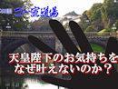 「天皇陛下のお気持ちをなぜ叶えないのか?」3/4  第58回ゴー宣道場
