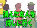 消えた友人を探しに行くTRPG 第1話 thumbnail
