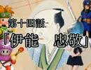【FC版DQ2】祝30周年!初見でロト三部作制覇!【実況】第14話