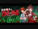 【ゆっくりTRPG】 東京ゾンビランドへようこそ! Part01 【DoDリプレイ】