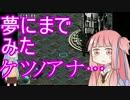 【ケツノアナ】琴葉姉妹の開発済ケツノアナ実況プレイ第三回【VOICEROID】