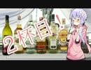 【酒動画】のんべぇゆかりと晩酌しましょう!2杯目【VOICEROID雑談】