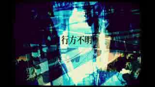 【ニコカラ】行方不明[[ On vocal ]]