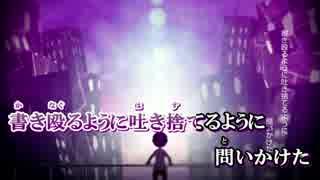 【ニコカラ】嫌われ者の詩<on vocal>