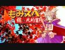 【ゆっくりTRPG】椛のハーレムサタスペ卓 4-1
