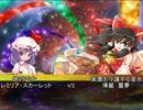 東方遊戯王ARC-XⅣ(クロス・フォー) 第12話