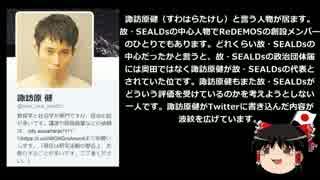 【ゆっくり保守】故・SEALDsは対立意見から逃げた?逃げていない?
