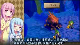 【サガフロ2】琴葉姉妹の縛りプレイ Pt.09【VOICEROID実況】