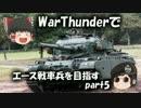 【PS4】WarThunderでエース戦車兵を目指すpart05【ゆっくり実況】