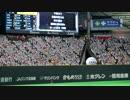 【稲葉ジャンプ!!】中田、稲葉の応援歌に応える