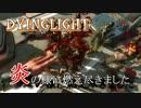 【ゾンビ】とにかく疾走したい【DYING LIGHT】パート12