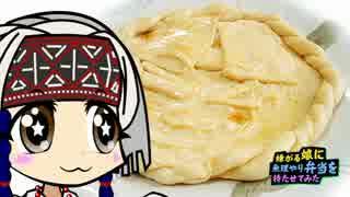 乙嫁語りの飾りパン【嫌がる娘に無理やり弁当を持たせてみた】
