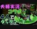 【夫婦×2実況】仲良し(?)夫婦4人でわいわいタッグマッチ【コラボ】 その1