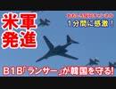 【米軍が韓国へ爆撃機を緊急発進】 涙・涙・涙の韓国人!