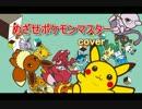 めざせポケモンマスター「ポケットモンスター」カバー(カラオケ音源)